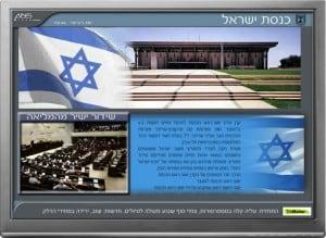 שילוט דיגיטלי - כנסת ישראל